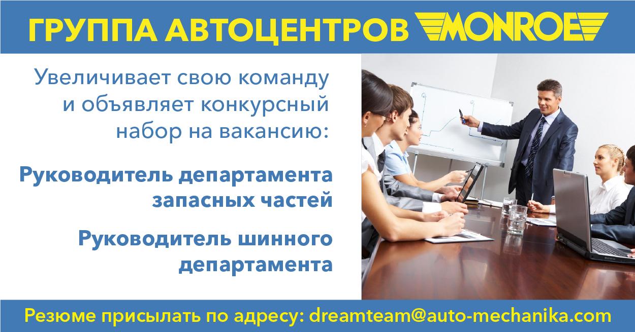 Группа Автоцентров МОНРО увеличивает свою команду и объявляет конкурсный набор на вакансию